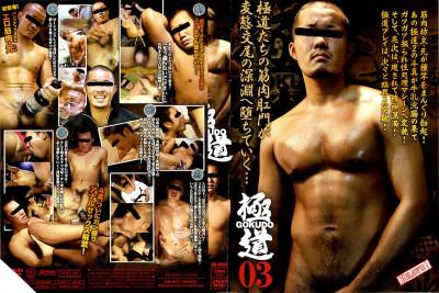 Gokudo 03 - Sexy Men HD