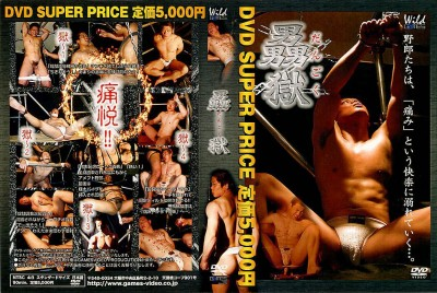 Men's Hell Part 1 - Asian Gay, Hardcore, Extreme, HD
