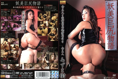 DAPJ-40 - Japanese Female Dominatrix. Female Dominatrix