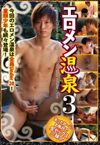 Erotic Hot Guys At Hot Springs Vol. 3