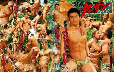 Queer Tarzan