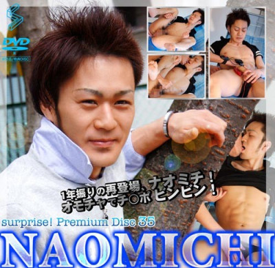 Special Gift Disc 035 - Naomichi