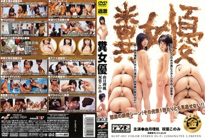 [3.0 GB in 2 files] Shit Actress - [Riho Yuzuki & Konomi Futaba ]