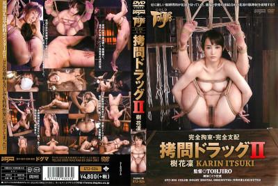 Torture Drag Vol. 2 – Itsuki Karin