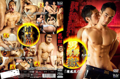 Mens Hell 9 - Bad Asses and Holes