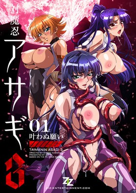 Taimanin Asagi part 3