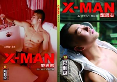 X-Man 3