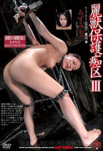 Extreme Japan - Urara Protection III Azumi Love