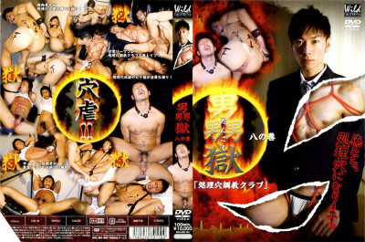 Men's Hell 8 - Holes Training Club — Asian Gay, Hardcore, Extreme, HD
