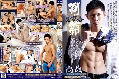 spa video (CocodV124 - Athletes Conquest - Naoya - Gays Asian, Fetish, Cumshot - HD)!