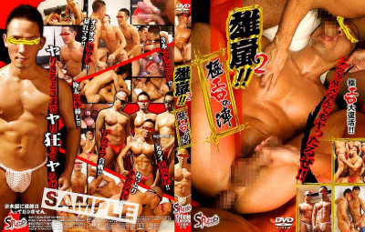 Male Storm 2! - Super Erotic Best Gays