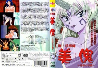 Bi-Indoushi Miija: Injoku no Gakuen — Sexy Hentai