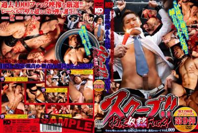 Scoop Vol.9 – Gays Asian, Fetish, Cumshot – HD