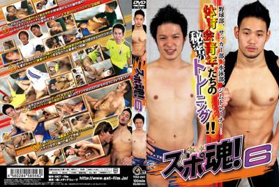Sport Spirit! vol.6 (gay horse, cast, oral sex, sucking dick, straight guy)