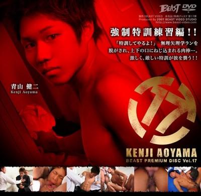 Beast Premium Disc Vol.017 – Kenji Aoyama