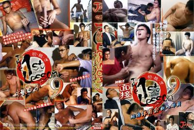 The 1St Lesson 9 - Hardcore, HD, Asian