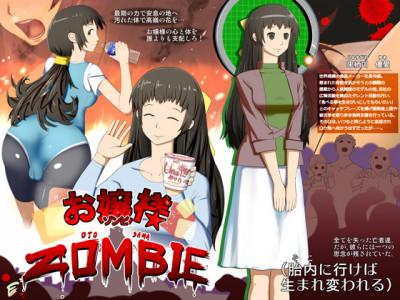 e8060cdda21dc2ae62c4a7c504b210df Doujinshi Ojosama Zombie (Fuusuidou)