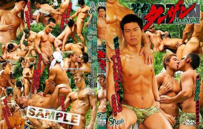 Gayce Avenue - Queer Tarzan
