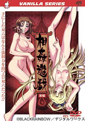 Soukan Yuugi - Sexual Pursuit - 1 Episodes