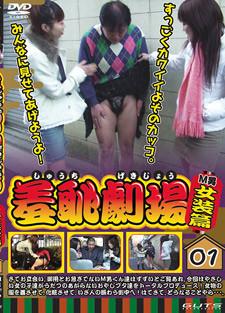 [Gutjap] Shuti Gekijou M otoko Josouhen vol1 Scene #1