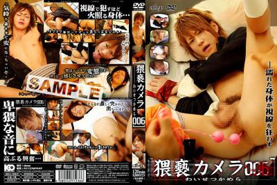 Obscene Camera vol.006