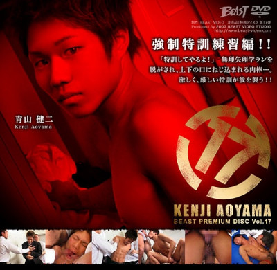 Beast Premium Disc 017 - Kenji Aoyama