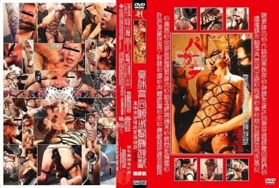 BSR – Basara (7) Chapter 4 – Real Athletes Bound – Ruins – Asian Gay, Hardcore, Extreme, HD