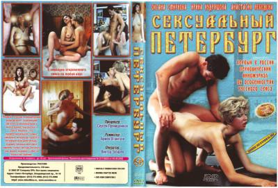 Sexy Petersburg 1
