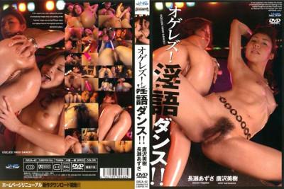 Dance Ero Dance vol.6. Azusa Nagase, Miki Karasawa
