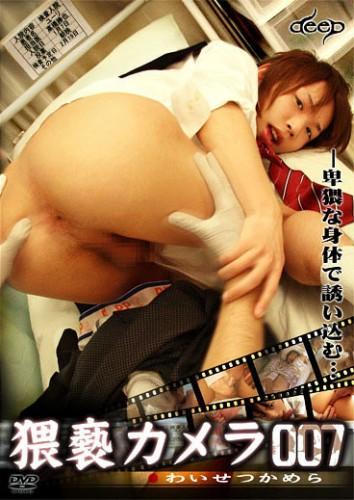 KoCompany - Obscene Camera 007/ 猥褻カメラ 007