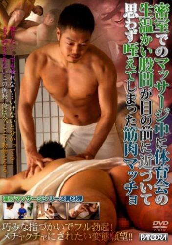 Erection While Massage 2
