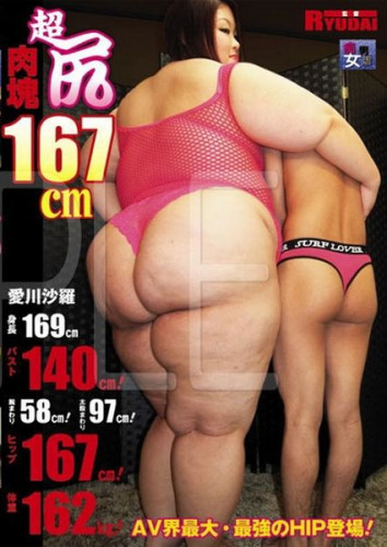 Super Ass Flesh Chunk 167cm (2013)