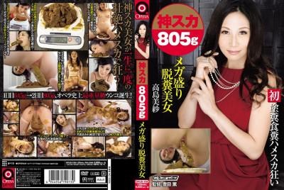 God Skat 805g, The Bloom of Mega Beauty Defecation