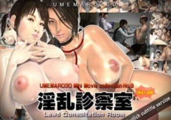 Umemaro 3D – Lewd Consultation Room 3D