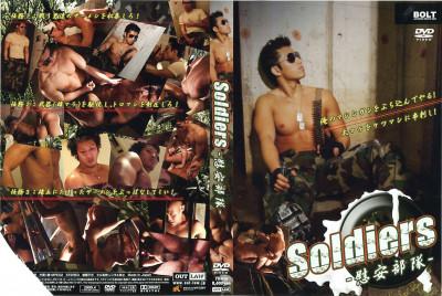 Oldiers - Solace Unit / Soldiers-慰安部隊  ( Out Law, Bolt )