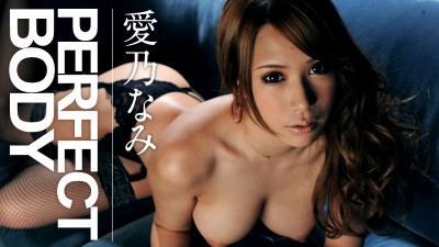 Nami Itoshino - Perfect Body 10