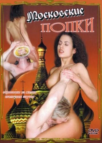 Moscow ass