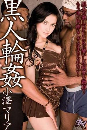 African American Gangbang Orgy Sex. Maria Ozawa
