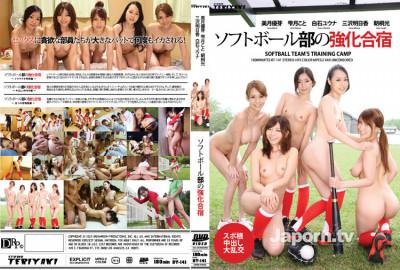 Akari Asagiri, Asuka Misawa, Koto Shizuku, Yume Mizuki - Softball Team's Training Camp