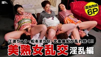 Marina Matsumoto, Maki Hojo (Houjo), Ryu Enami