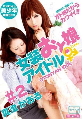 Otonyan Idol 2 - Kaoru Masumi