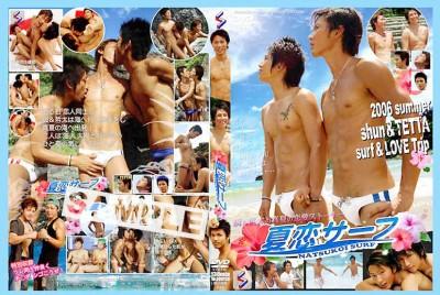 Summer Love Surf - Best Gays HD