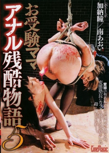 Asian Extreme - Anal Wax Torture DVD