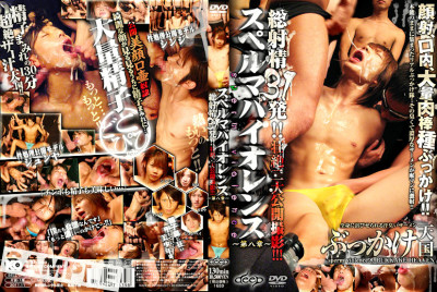 Sperm Violence Vol.8 - Asian Gay, Hardcore, Blowjob