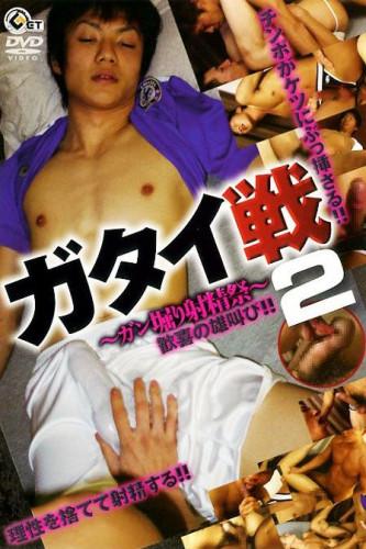 watch film (Body-Builders Battle 2 - Fucking & Cumming Festival)...