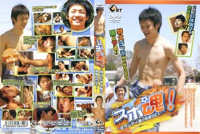 Sport Spirit! - Young Samurais' Erotic Sex - Best Gays HD