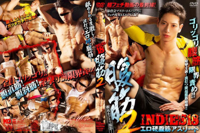 Indies 18 - Abs vol.2