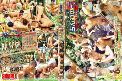 Trip to Cruisy Hot Springs (Disc 1)