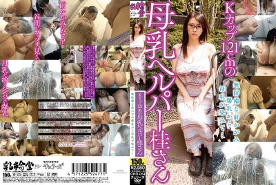 Mio Sakuragi - Miss Kei Is A Lactating Home Helper With 121cm K Cup Tits