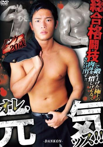 Dankon (Manly Spirit) 2 - I Am Genki